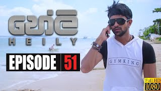 Heily | Episode 51 11th February 2020 Thumbnail