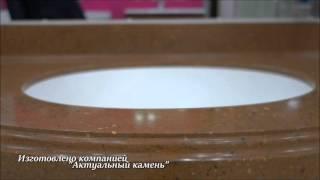 Столешница для ванной комнаты DuPont Corian CinnaBar раковина из искусственного камня мод.810 Уфа(, 2014-03-18T10:20:37.000Z)