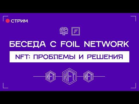 Foil Network | NFT. Прошлое. Настоящее. FOIL | Беседа с Ильей Ермиловым