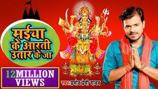 #प्रमोद प्रेमी यादव देवी गीत 2019  #Maiya Ke Aarti Utar Ke Ja #मईया के आरती उतार के जा