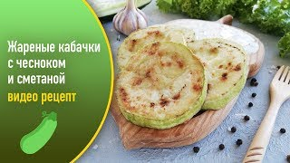 Жареные кабачки с чесноком и сметаной — видео рецепт