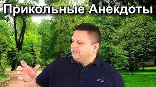 Анекдот про знакомство с девушкой Прикольные и самые смешные анекдоты от Лёвы