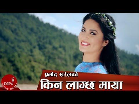 New Nepali Song | KINA LAGCHHA MAYA | Pramod Kharel | Garima Panta | Kamana Digital | DIGI 1613695