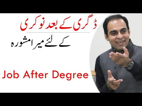 Job After Degree - In My Opinion   Qasim Ali Shah
