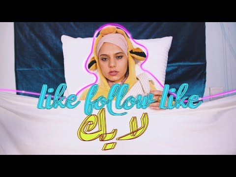 LIKE FOLLOW LIKE! (MUSIC VIDEO) | لايك فولو لايك