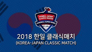 20180625 2018 KOREA - JAPAN CLASSIC MATCH KOREA vs JAPAN (MAN)