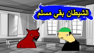 خوستيقة والشيطان في رمضان