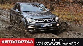 Тест-драйв Volkswagen Amarok с трехлитровым V6. Только правда