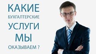 Бухгалтерские услуги Бухгалтерской фирмы Омега(, 2014-01-26T19:59:24.000Z)