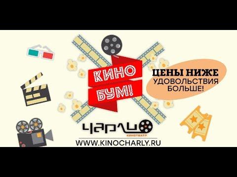 Киносеть Чарли   Кино Бум