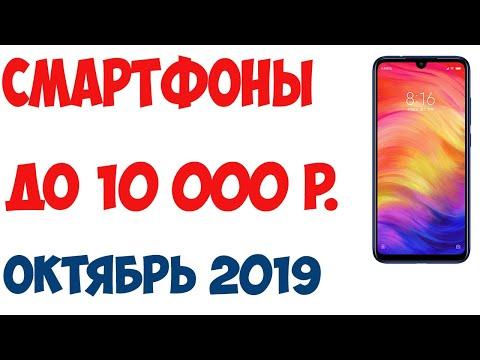 Лучшие смартфоны до 10 000 рублей. Октябрь 2019 года. Рейтинг! Топ-7