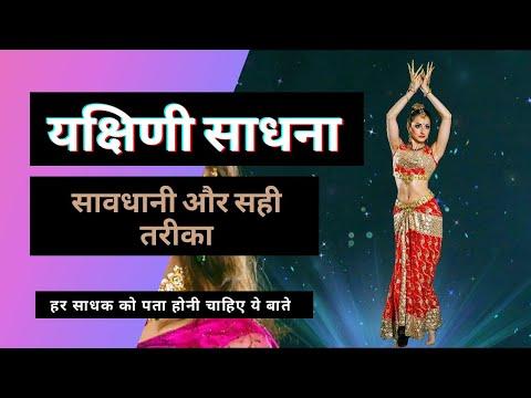 yakshini sadhna kaise kare-क्या आप जानते है यक्षिणी साधनाओ के प्रकार और उनसे जुडी सावधानिया