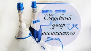 Декор шампанского на свадьбу в синем цвете. Бутылка-невеста