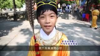 20170927東港鎮海濱國小孔子祠廣場前,依循古禮舉行祭孔典禮。