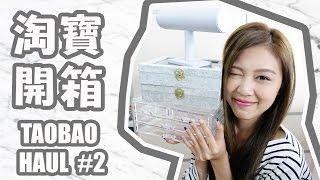 【淘寶開箱#2】化妝掃 收納盒 雲石影相道具|Kayan Cheung