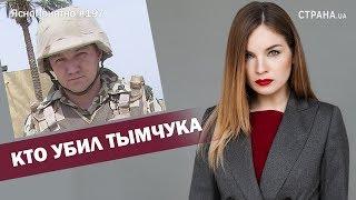 Кто убил Дмитрия Тымчука | ЯсноПонятно #197 by Олеся Медведева
