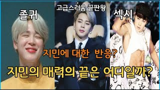 방탄소년단 BTS 지민 박지민 (Park Jimin) 6:39 지민에 대한 반응