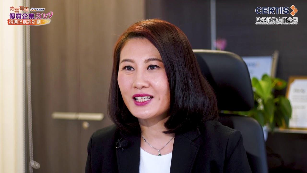 「青雲有志優質企業招聘及嘉許計劃2019」| Certis 世紀服務有限公司 - YouTube