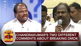 VC Chandrakumar's two different comments on breaking down DMDK | ThanthI TV