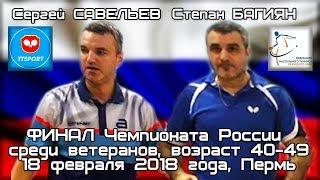 Чемпионат России 2018 финал Сергей САВЕЛЬЕВ - Степан БАГИЯН