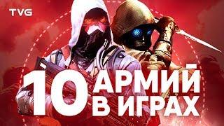 Армии в играх | ТОП 10 самых крутых армий из видеоигр. / Видео