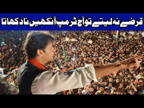 Imran Khan Bashing PMLN Government For Getting U.S Aid - Dunya News