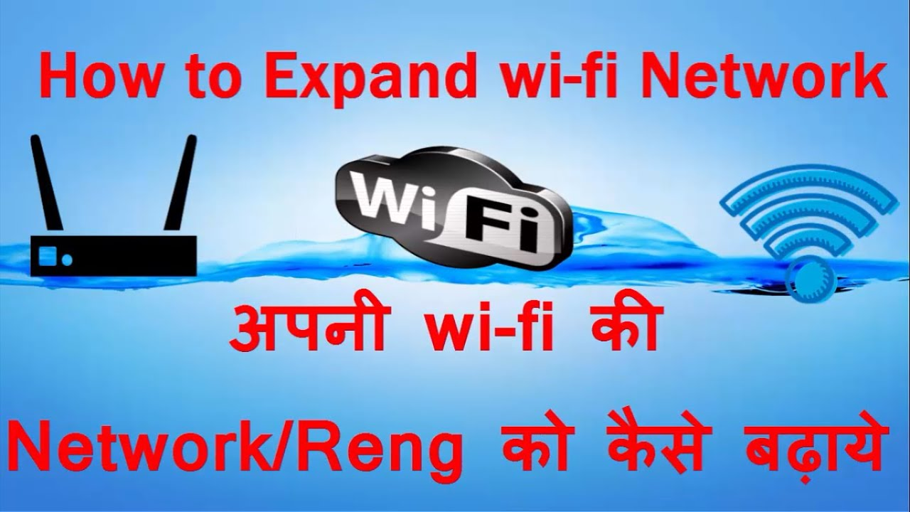 how to expand your wireless range using an old router in hindi how to expand your wireless range using an old router in hindi