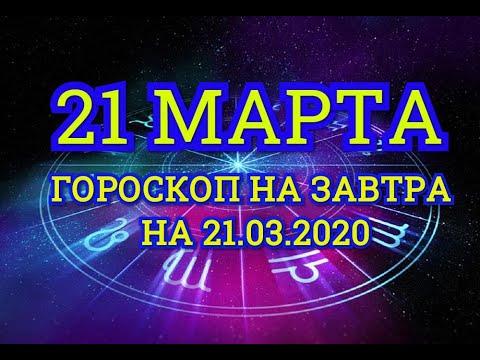 Гороскоп на завтра на 21.03.2020 | 21 Марта | Астрологический прогноз