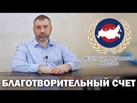 Федерация мигрантов России открыла благотворительный счет для помощи мигрантам!
