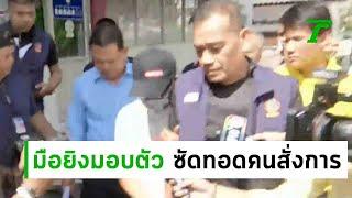 มือยิงคดีวินอุดมสุข-ซัดทอดคนสั่งการ-20-06-62-ข่าวเย็นไทยรัฐ