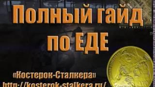 Полный гайд по еде в игре 'Сталкер Онлайн' ('Stalker Online').