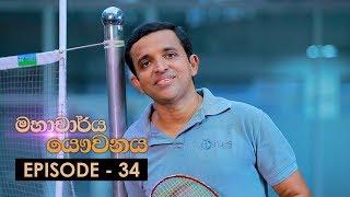 Mahacharya Yauvanaya | Episode 34 - (2018-09-29) | ITN Thumbnail