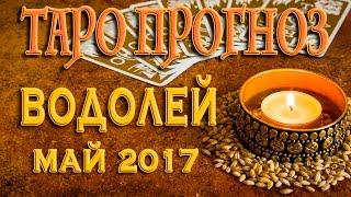 ВОДОЛЕЙ - Финансы, Любовь, Здоровье. Таро-Прогноз на май 2017