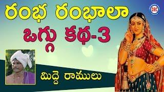 Rambha Rambhala Oggu Katha Vol-3/3 By Midde Ramulu    Telangana Folks