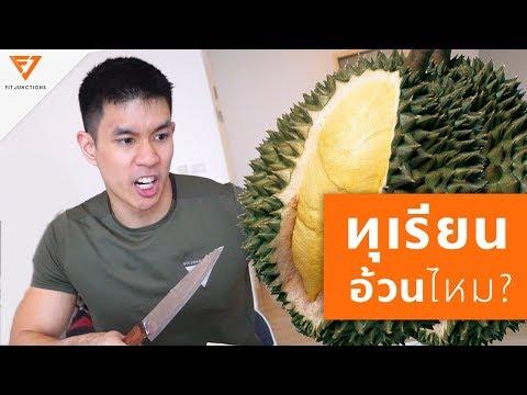 ทุเรียน อ้วนไหม กี่แคล ทำซูชิทุเรียนกัน  [Fit Vlog 5] Fit Junctions