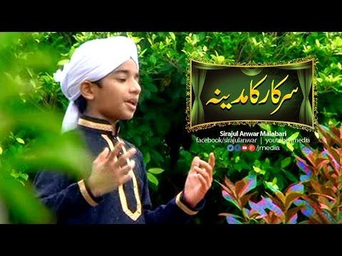 Latest Islamic Album Songs│halima mainu │Sirajul Anwar Malabari │ Muslim Devotional Songs │ J Media