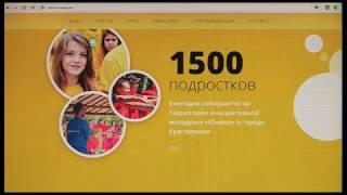 В Красноярском крае стартовал конкурс путевок во всероссийские детские центры(, 2017-02-03T01:33:27.000Z)