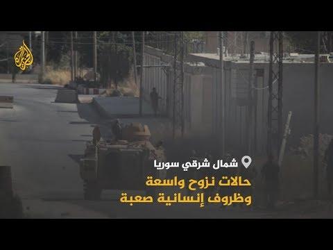 مقتل العشرات من القوات الكردية والأمم المتحدة تخشى كارثة إنسانية  - 07:54-2019 / 10 / 14