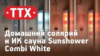 Домашний солярий и инфракрасная сауна Sunshower Combi White. Обзор, характеристики, цена. ТТХ.
