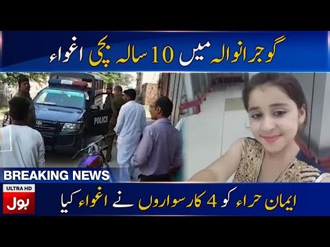 10 Year Old Girl Kidnapped in Gujranwala | Breaking News | Bol news