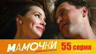 Мамочки - Серия 15 сезон 3 (55 серия) - комедийный сериал HD