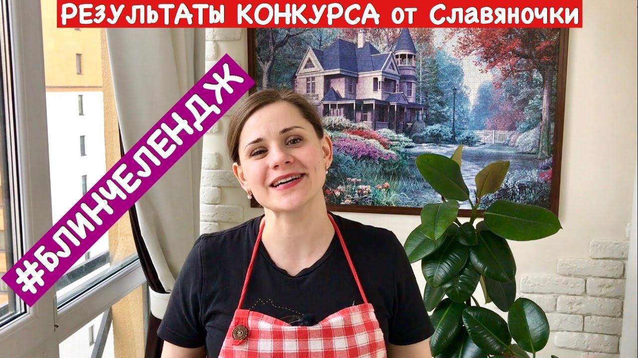 Напоминаю, Сегодня Розыгрыш Блендера + Корзины  17:00 по Киевскому Времени ПРЯМОЙ ЭФИР
