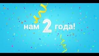НАМ 2 ГОДА !!!