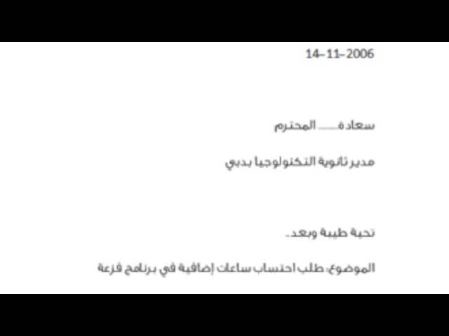 كيف تكتب رسالة رسمية تشكيلة Tashkeela Youtube