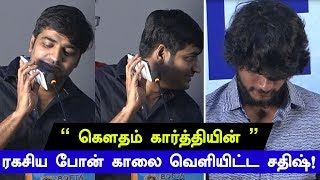 Sathish Released Gautha Karthik Secret Phone Call | Mr.Chandramouli