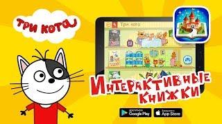 Интерактивная книга «Три Кота» в мобильном приложении «Детский уголок»!
