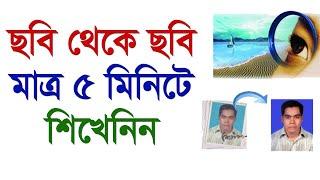 How To Create Passport Size Photo in Adobe Photoshop Bangla Tutorial
