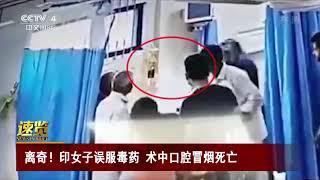 [今日亚洲]速览 离奇!印女子误服毒药 术中口腔冒烟死亡| CCTV中文国际