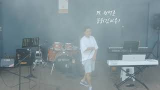 17. 권혁훈 - 붕붕 (김하온)