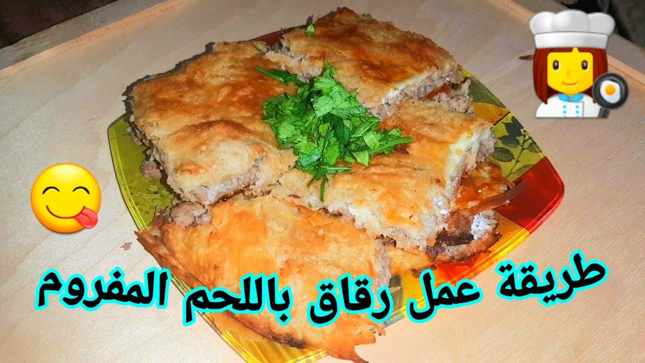 وجبه عشا _ 🍔😋أكلات سهله وشهيه_ رقاق باللحمه المفرومه _مأكولات سريعه _ وجبات العيد